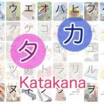 LingoCards Katakana Video